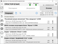 ПРОСТОР для Windows. Лицензия на 1 устройство или ФСРАРИД.
